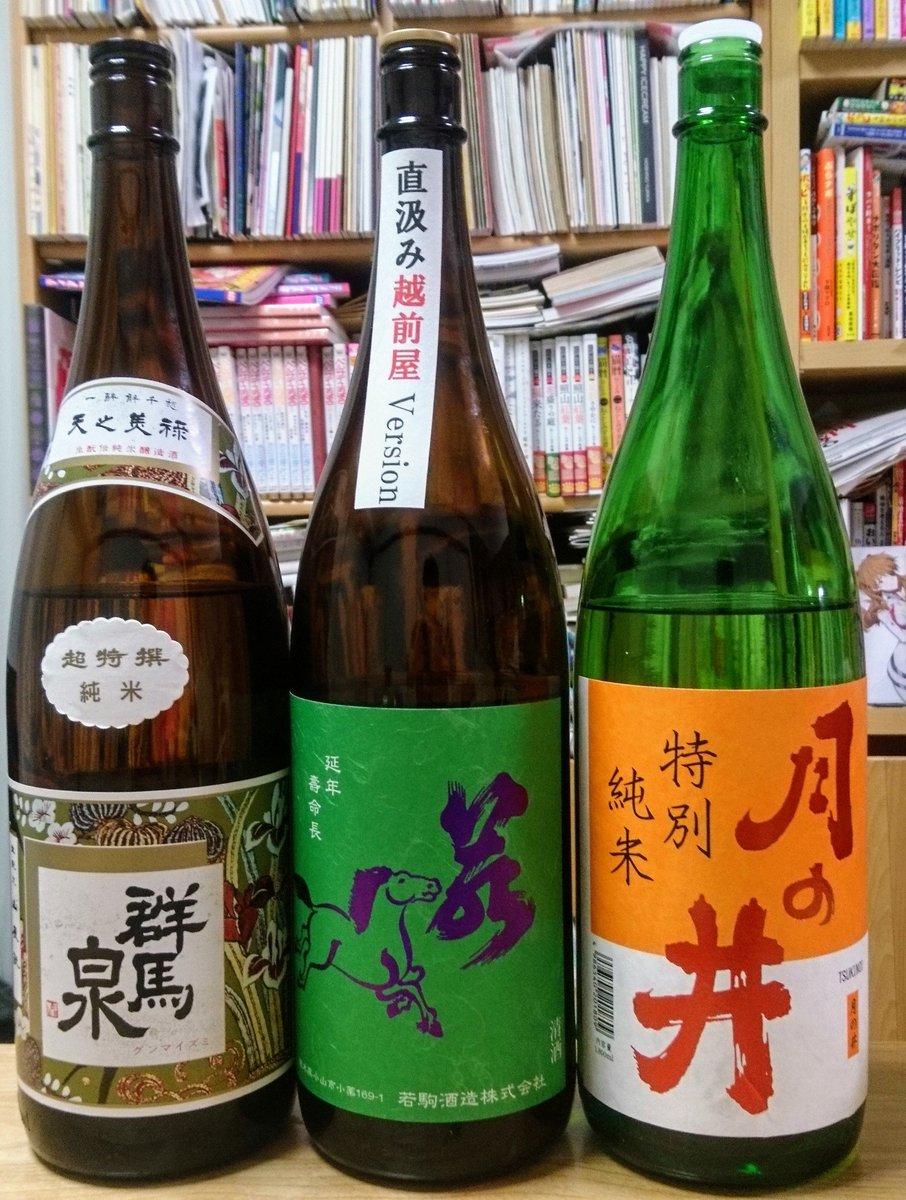 test ツイッターメディア - 今日の家呑みは、北関東3県の酒を一つずつ。茨城の月の井、栃木の若駒、群馬の群馬泉。もちろん燗で。 https://t.co/5YIHINkacr