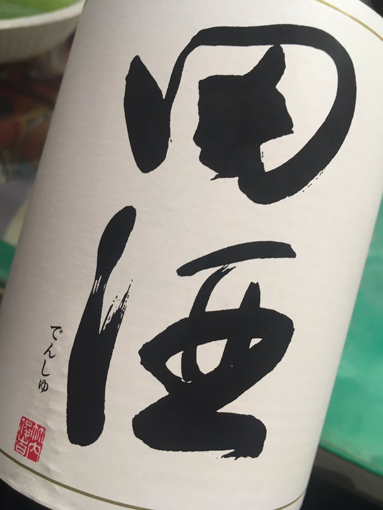 test ツイッターメディア - さてさて。 🍶青森県青森市 西田酒造店 田酒 特別純米酒 https://t.co/XFIMlO5DKu