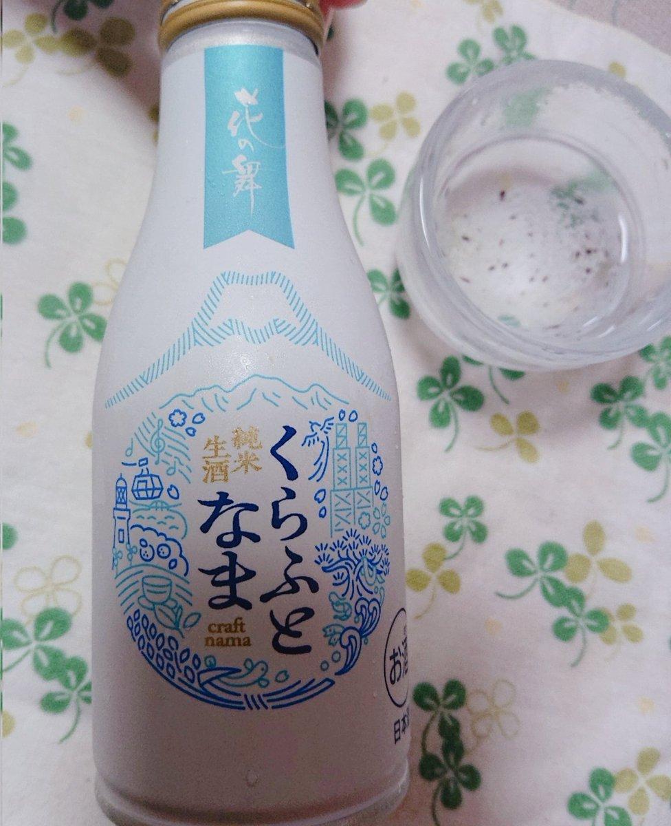 test ツイッターメディア - 地元浜松の酒蔵、花の舞酒造さんのくらふと なま🍶♡ https://t.co/BymOVaCihA