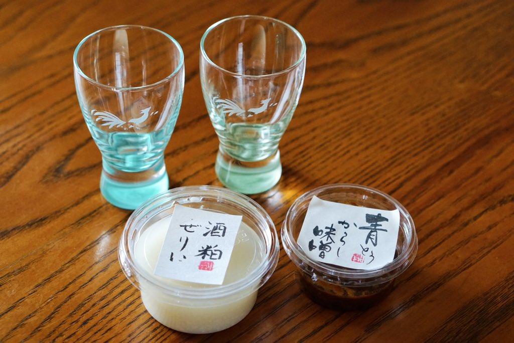 test ツイッターメディア - 月井酒店さんに行ったら九尾グラスが売っていたので買ってきました(о´∀`о) 以前、天鷹の九尾さんのキャンペーンで1ついただいたのでこれでペアになりました♪ 酒粕ゼリーと青とうからし味噌はおまけでもらっちゃった。 これご飯食べたくなるやつです( ´ ▽ ` *) #九尾グラス #天鷹 @kyubi_tentaka https://t.co/Srn99ELTFC
