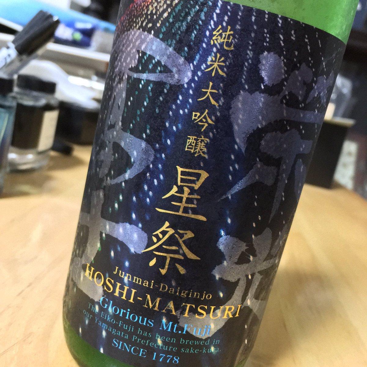test ツイッターメディア - 今日の日本酒は、栄光冨士 星祭 甘味強くスッキリした飲み口。それでいて旨味がしっかりしてて飲みごたえがある https://t.co/yFICCn3hOe