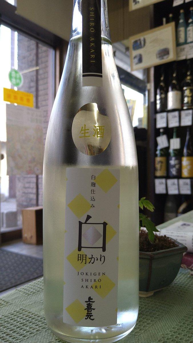 test ツイッターメディア - こんばんは😊本日おすすめの商品はこちらです  上喜元  純米  白麹仕込み生酒      「 白明かり  」   清酒にはほとんど使われてない白麹を取り入れた純米規格。米の甘みと白麹由来の酸とのバランスがスッキリとした飲み口に感じます #上喜元 #酒田酒造 #純米酒 #うめかわ https://t.co/VvUEKZvDbA