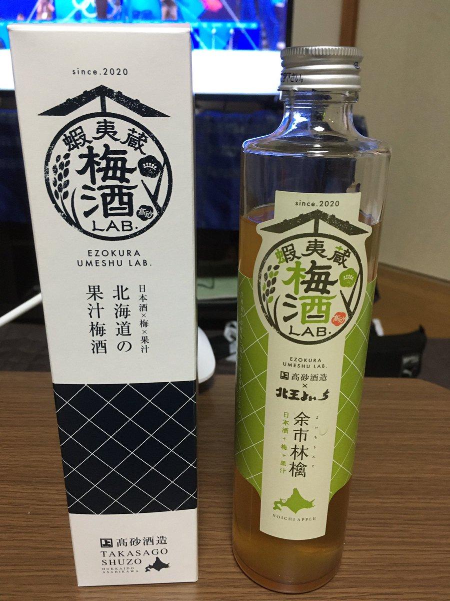 test ツイッターメディア - 高砂酒造の美味しいやつ https://t.co/psnnqRcG9B