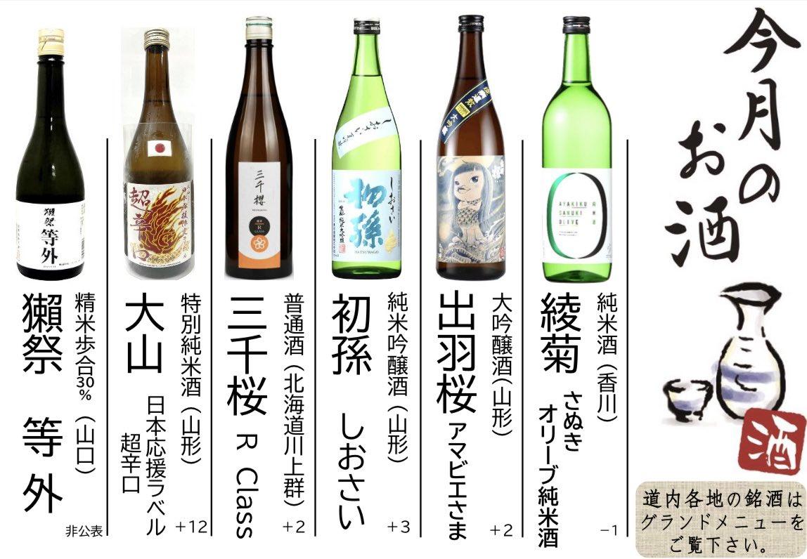 test ツイッターメディア - #お酒第4弾  最近日本酒ブーム到来で、まさかの第4弾出しました!! 前回好評の三千櫻や、出羽桜のアマビエ様など… 日本酒も店内も冷やしてお待ちしています(∩´∀`)∩ そして、ポレさん@Kano_Polepole お帰りなさい🚗³₃札幌からお土産を買ってきてくれました🥰いつもいつもありがとうございます💕 https://t.co/KAxUK0zNbI