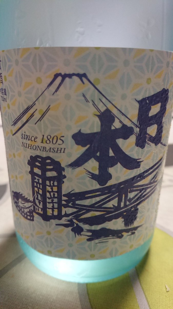 test ツイッターメディア - 横田酒造さんの日本橋  売りに来てた若いお嬢さんが辛口で美味しいです!って言ってたので今どきの淡麗辛口だと思ってたら、しっかり辛口‼️ 飲みごたえありで、おすすめです😊 赤だし味噌の濃さに負けてない‼️ https://t.co/xxZqYQoetT