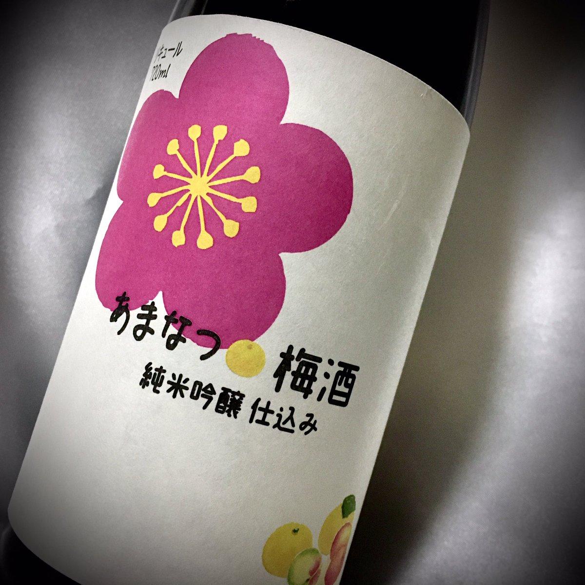 test ツイッターメディア - 松本市 笹井酒造さん 笹の誉 あま夏梅酒 純米吟醸仕込み  梅酒と甘夏の甘酸のバランスが絶妙。 あまり飲まないうちの奥さんでも、 2本目の購入。  ロックで頂くと、 この熱い季節にはまた格別な旨さに。 https://t.co/fIWZ4DXrK0