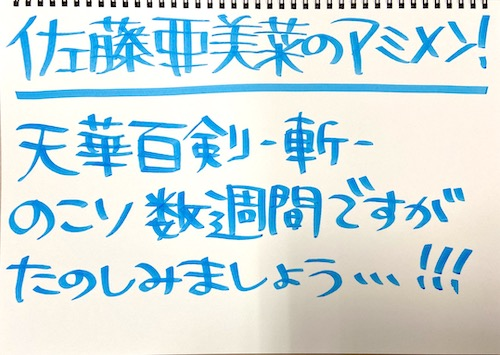 佐藤亜美菜の7月27日のツイッター画像