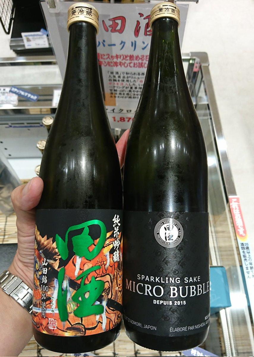 test ツイッターメディア - 筑波で外勤だったのでいつもの酒屋で日本酒を仕入れる🍶 今日は田酒の純吟夏酒と、同じく田酒のスパークリング🥂😋 https://t.co/4GxXTsl7FW