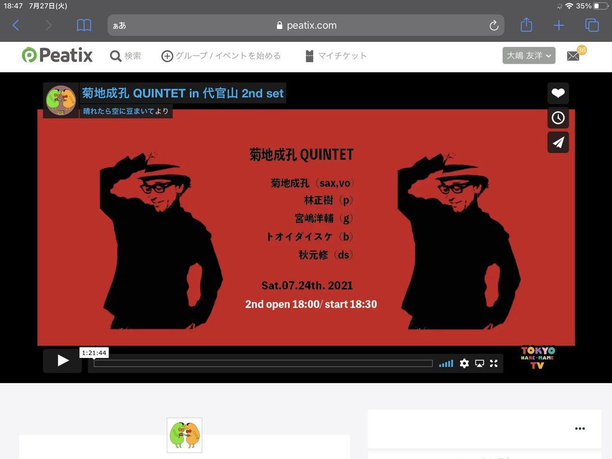 test ツイッターメディア - 諸用で行けなかった菊地成孔Quintetのライブを配信で見ます、菊地さんソロのサイドマンの宮嶋さんの歌伴ギター滅茶好きなんで楽しみ〜 https://t.co/xi9iycQ1QF