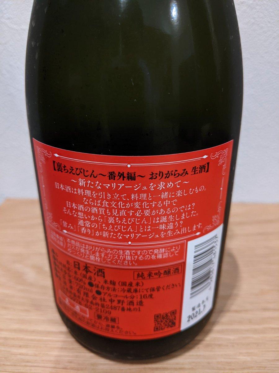 test ツイッターメディア - 先日開栓した、裏ちえびじん 〜番外編〜 おりがらみ 生酒。 香り華やか、甘さがあってぴりとガス感あり。 ザ・モダン酒の生酒だけど割とスッキリしてるので食中酒にも向くんだろうな。温度帯は冷やして、が一番なんだろうけどこういったタイプでも夏酒になるんだなという感じ。 #日本酒備忘録 https://t.co/mIWQkNmvKO