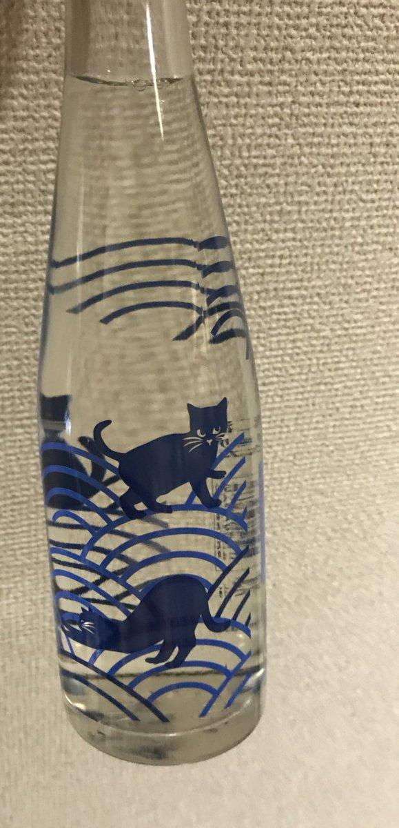 test ツイッターメディア - あとカルディで佐々木酒造さんのネコチャンボトルをようやくゲットです https://t.co/4qNUVkvRSu