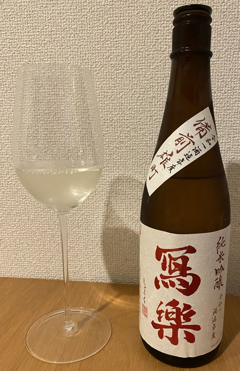 test ツイッターメディア - 福島県の美味しい日本酒・寫樂は、純米大吟醸だけではなく、純米吟醸も美味しいです。 蔵元の意向で基本的に定価でのネット販売はなし。リアル店舗で購入!  ✅高還元カード https://t.co/nm18oZ4Z2M  ✅ゴールドカード https://t.co/uz3ly5fVmA  ✅プラチナカード https://t.co/VbSYP2da2D  #写楽 https://t.co/V7p8kIMXfb