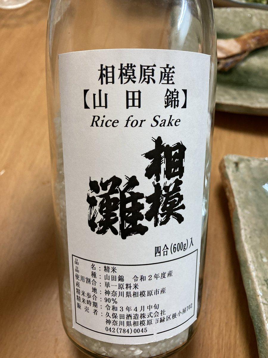 test ツイッターメディア - 先日久保田酒造で買った相模原産の山田錦精米歩合90%を炊飯器で炊きました。 シンプルな味わい。 コシヒカリとかみたいな甘味とかかおりとかはないのでお寿司の酢飯なんかにしてみてもいいんじゃないかな?という感じ。美味しいです。 そして久しぶりにツルムラサキの葉を食べました。 https://t.co/AjS3DkzAWn