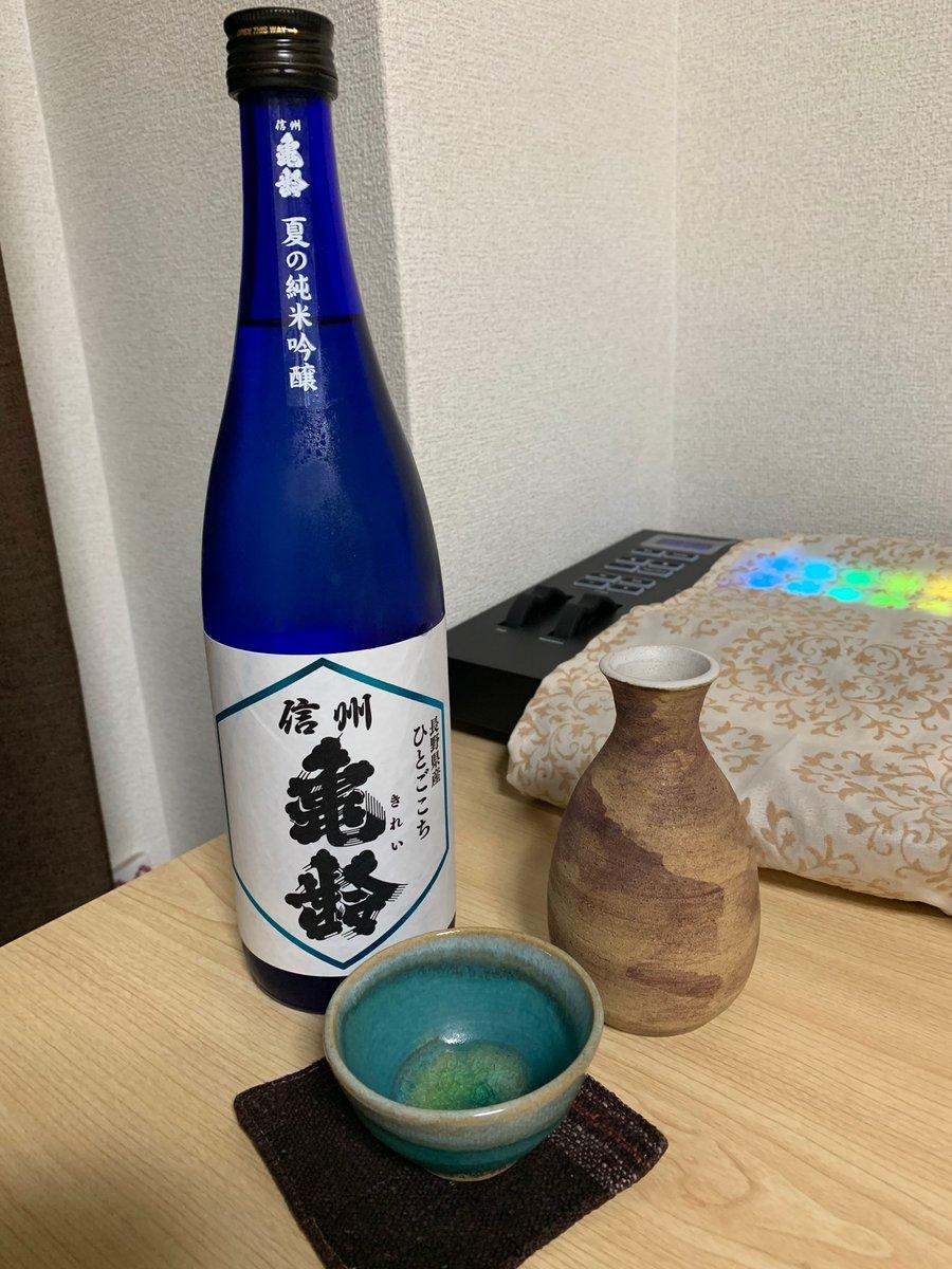 test ツイッターメディア - 【今日はこれ!!】信州亀齢 夏の純米吟醸 ひとごこち https://t.co/NUZEsFIR6b