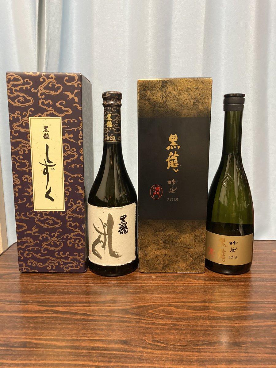 test ツイッターメディア - 福井県の日本酒、黒龍の「しずく」と「吟風」買っちゃった😍😍 冷蔵庫に入るか心配だ😅 https://t.co/fQowaotHbh