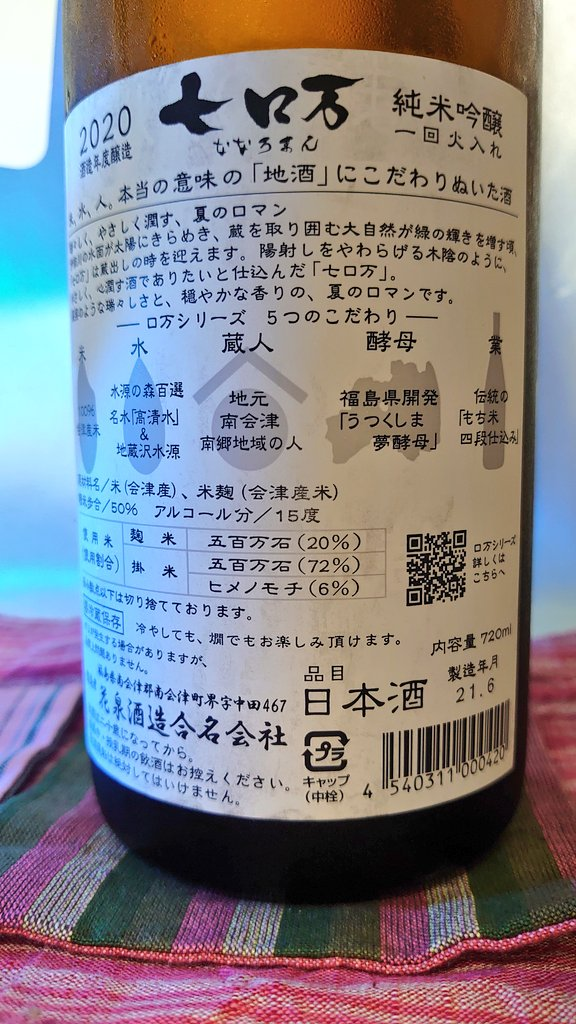 test ツイッターメディア - 南会津町 花泉酒造 七ロ万 純米吟醸 一回火入れ 夏のロマン✨  穏やかな青りんごのようなすっきりとした甘い香り 口に含むとジューシーできれいな甘み 軽やかですが旨みも感じられます 後口はすっきりさっぱりキレていきます✨  あてはふくしまの🍑とサーモンのカルパッチョ😋 ふくしまの🍑美味い🤤 https://t.co/9wCOeb7vqR