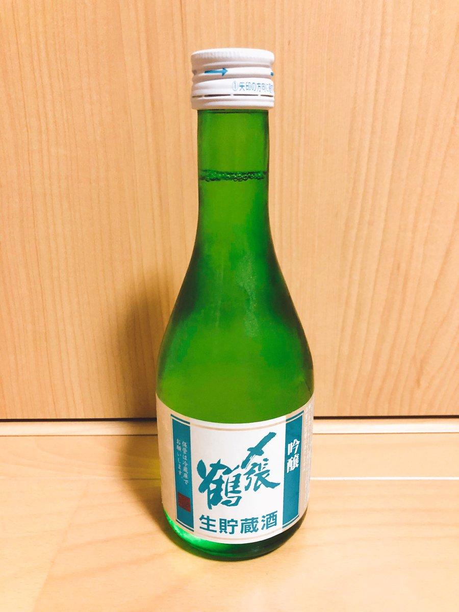 test ツイッターメディア - 〆張鶴 吟醸生貯蔵酒 開栓ひと口目、先ずは控えめな香りと口あたり、後から追いかけるように甘みが口の中に広がる。夏季限定と銘打ち飲みやすい夏酒感を出しているが、味わいは新潟酒の本格派を思わせる。さすが〆張鶴といったところか。 https://t.co/Nx0rCd4bTz