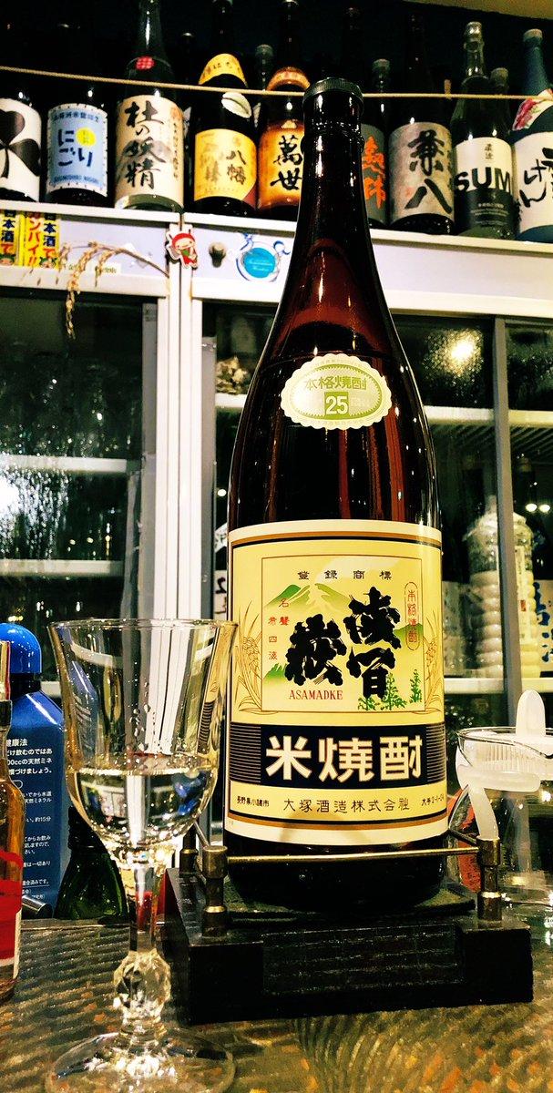 test ツイッターメディア - 【7/11以前の訪問】 #焼酎 #米焼酎 #黒岩酒 大塚酒造株式会社「浅間嶽 米焼酎 25度」 同銘の地酒も。こちらは地元長野以外での購入は困難。脅威の15年熟成で日本酒といくらか共通する味わいもありますが、まろやかな米の香味が広がります。四谷三丁目「日がさ雨がさ」(.@higasamiyazawa)さんにて。 https://t.co/4pDB0x5R15