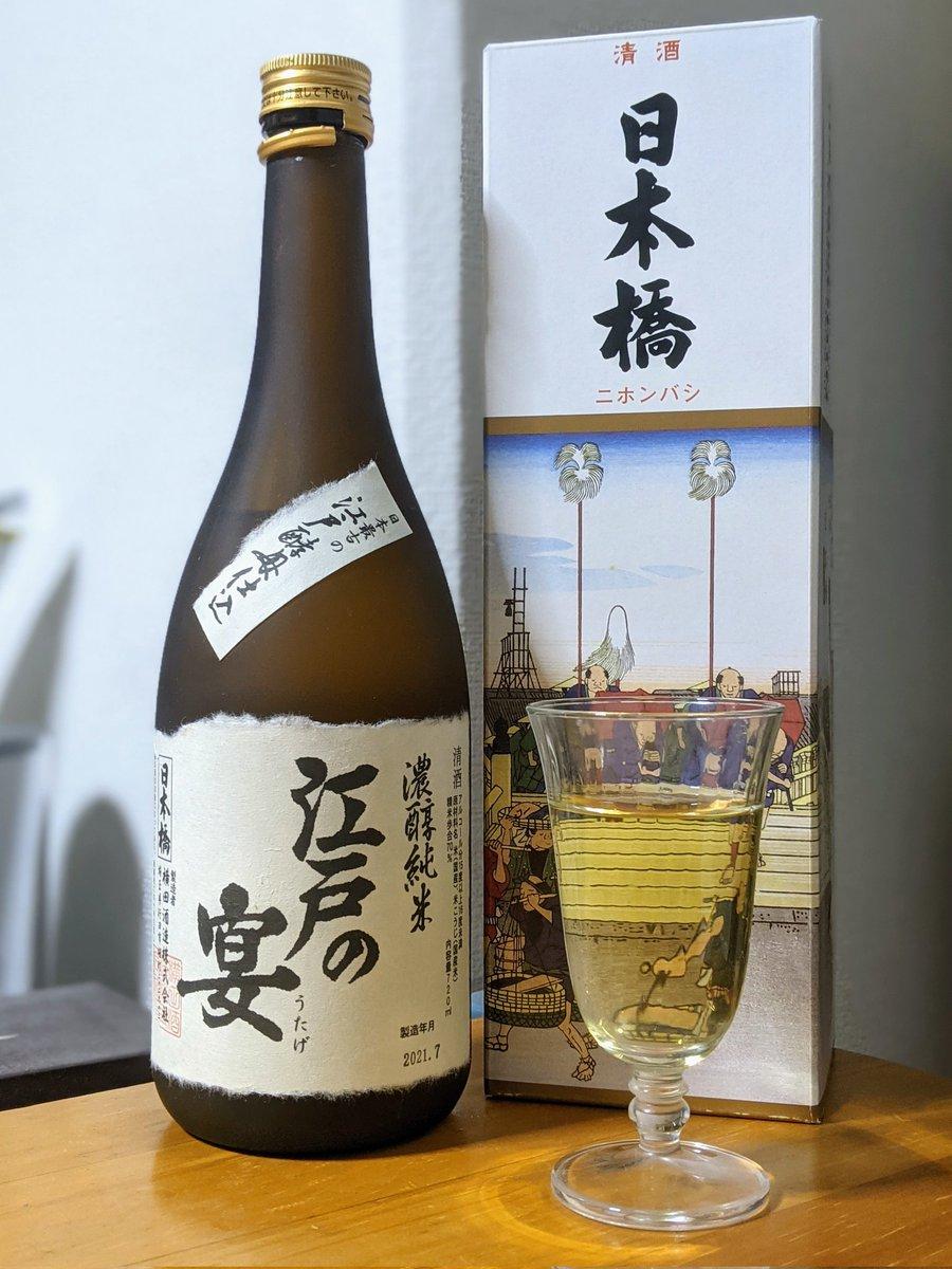 test ツイッターメディア - #関東の地酒を飲もう No.53 「#日本橋 江戸の宴」 (横田酒造 埼玉県行田市)  熟した甘酸味と濃厚潤沢でまろやかな旨み、ややドライで複雑味のある余韻。常温にモッツァレラが至福です。何より「江戸の宴」にこの金色🥇。 ㊗️ソフトボールおめでとう!チーム全員がMVP!!  #呑んで埼玉 #東京五輪 https://t.co/gUfRe806Ns