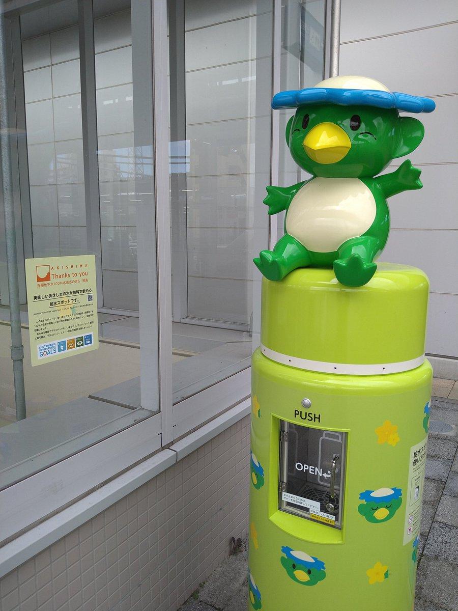 test ツイッターメディア - おはようございます! 石川酒造最寄り駅の拝島駅南口で河童(ちかっぱーって、名前らしい)が美味しい深層地下水をおすそわけしてくれるよ。 この辺はお水が美味しいのです☆ 石川酒造の敷地で出る水も全て地下天然水だよ。 https://t.co/6L763eWKjc https://t.co/86lEGdfEU2