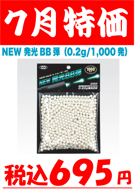 test ツイッターメディア - 【あきばお~3号店】 東京マルイの「発光0.2gBB(1000発)」を特価中です! 箱買いなどまとめ購入も可能ですので、ご希望の方は店舗スタッフにお問い合わせ下さい。 お安くなっているガスと一緒に是非どうぞ! #akiba #エアガン #サバゲ #特価 #東京マルイ https://t.co/hwvtu9QB27