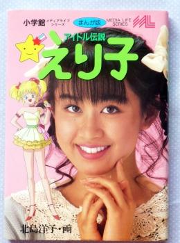 test ツイッターメディア - 田村英里子さんこんなに歌上手かったのですね。「アイドル伝説えり子」懐かしいかも。  #9の音粋 https://t.co/OXy7MyzXuD