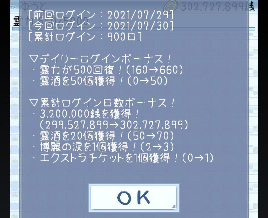 test ツイッターメディア - 東方異想穴ログイン900日 #異想穴 https://t.co/Gki8I9JUy5