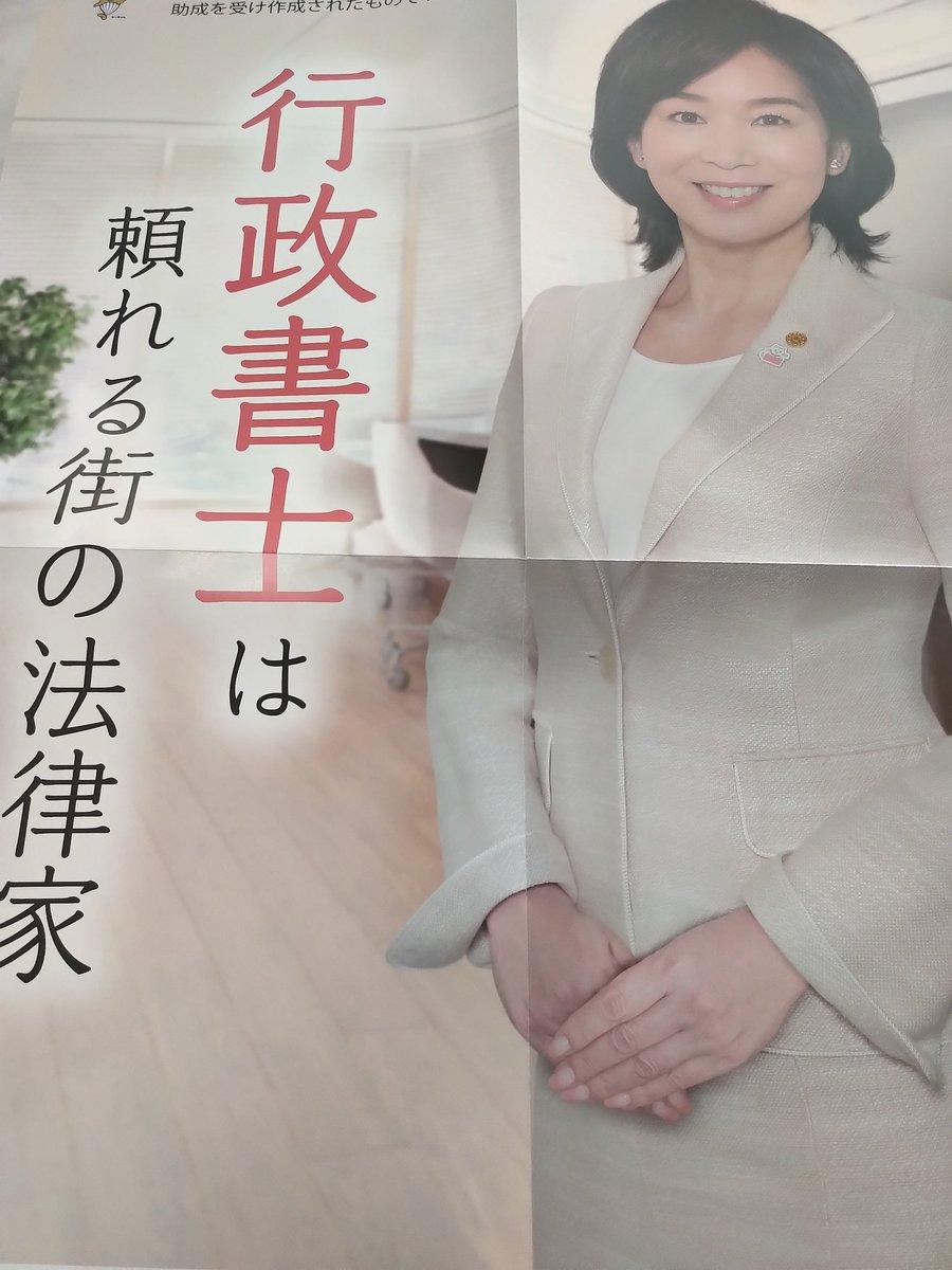 test ツイッターメディア - 今年の行政書士ポスターは伊藤聡子さんという方。 路線変えてきましたね... https://t.co/oldGN2uRnl