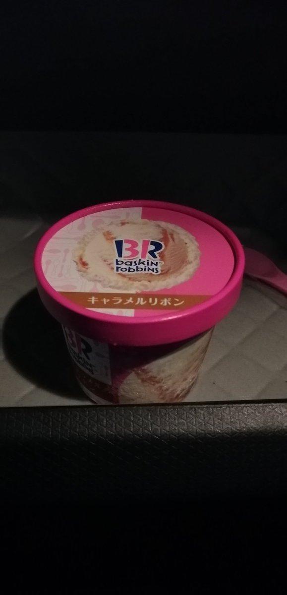 test ツイッターメディア - サーティワンのポーションアイス キャラメルリボンにした (アイスめっちゃ食べたかってん) https://t.co/yNWfTamtHX