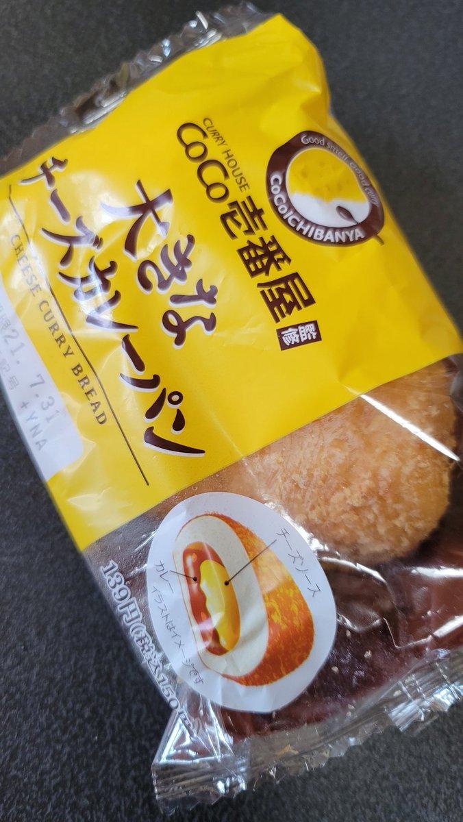 test ツイッターメディア - おはようございます♪︎ 今日は、晴れていますが蒸し暑そうですね! 夢が最悪だったので、気持ちがブルー。 なので朝活と食べて忘れる(笑)  今日の朝食は、ファミマで買った CoCo壱番屋のチーズカレーパンです! https://t.co/pBUgxF3OVo