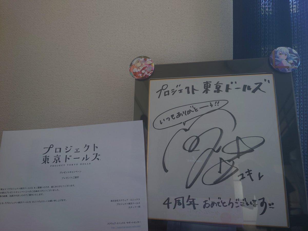 test ツイッターメディア - プロジェクト東京ドールズ、RTキャンペーンで当選していた内田真礼さんのサイン届いた!!🥳 ユキも真礼さんも大好きなので嬉しい✨ スクエニさんとILCAさんありがとう...大切にします😆 東京ドールズ、本当大好きな作品です。これからも楽しくプレイしたいと思ってます🤗 #東京ドールズ https://t.co/okwI9T4pDS