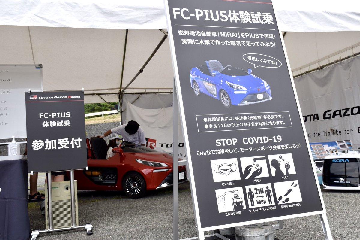 test ツイッターメディア - #スーパー耐久 Rd.4 オートポリス🚗💨  #水素+酸素=水と電気⚡️  イベント広場では、水素のちからを体験できるブースが👀✨  FCEV(水素燃料電池車) #MIRAI と同じ仕組みで走るお子さま向けキットカーの体験試乗や、  水素燃料電池のワークショップなどを開催中です❗️  #S耐 https://t.co/3jiYpERTIf