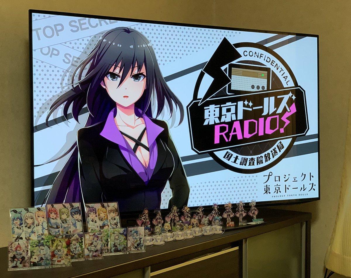 test ツイッターメディア - 東京ドールズRADIO❗️聴きながら 頂いたアクリルスタンドと携帯スタンドを組み立ててみました🤗 30個は多いですね。 携帯スタンドが大きくてお勧めです🐶 運営さんありがとうございました。 #東京ドールズ https://t.co/12sri02sIR
