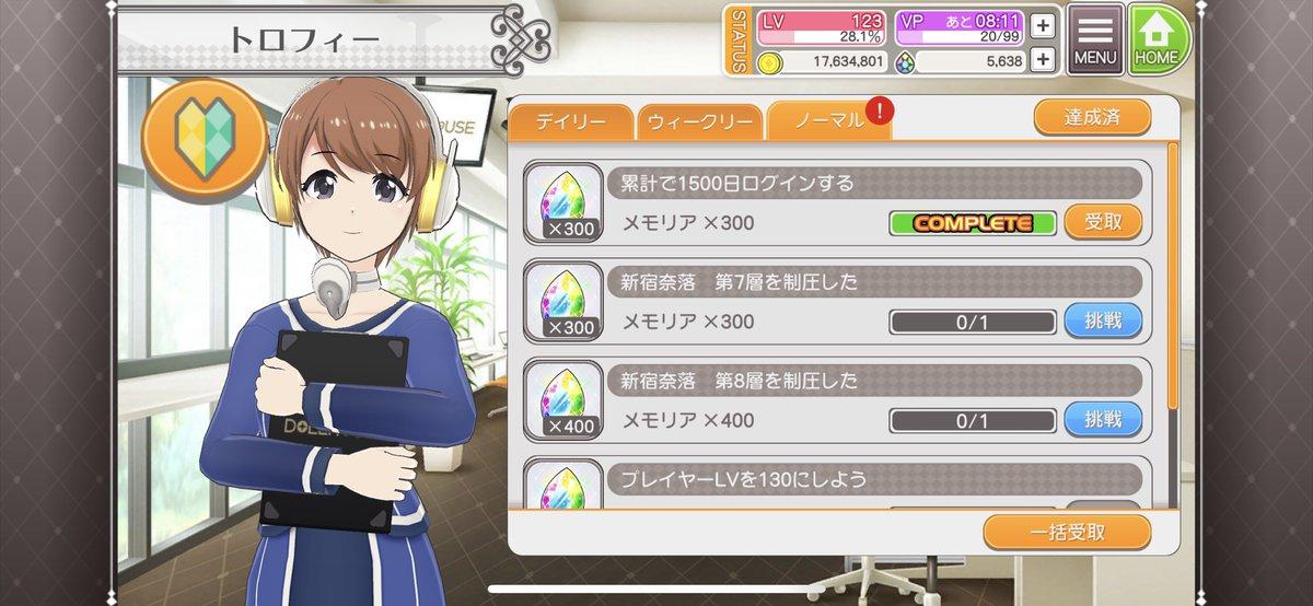 test ツイッターメディア - プロジェクト東京ドールズ累計1500日ログイン! https://t.co/U6d9iosUeb