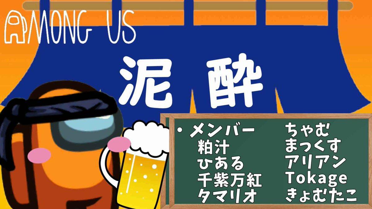 test ツイッターメディア - 本日23時から粕汁(@kasujiru131)さん主催の泥酔近あも配信します!🍺 さらに8/1は私、下痢ラ豪雨の誕生日でございます🎊 それもかねて配信しますのでお暇な方はぜひご覧ください!! #ゲーム実況 https://t.co/oqRkPyVe5r