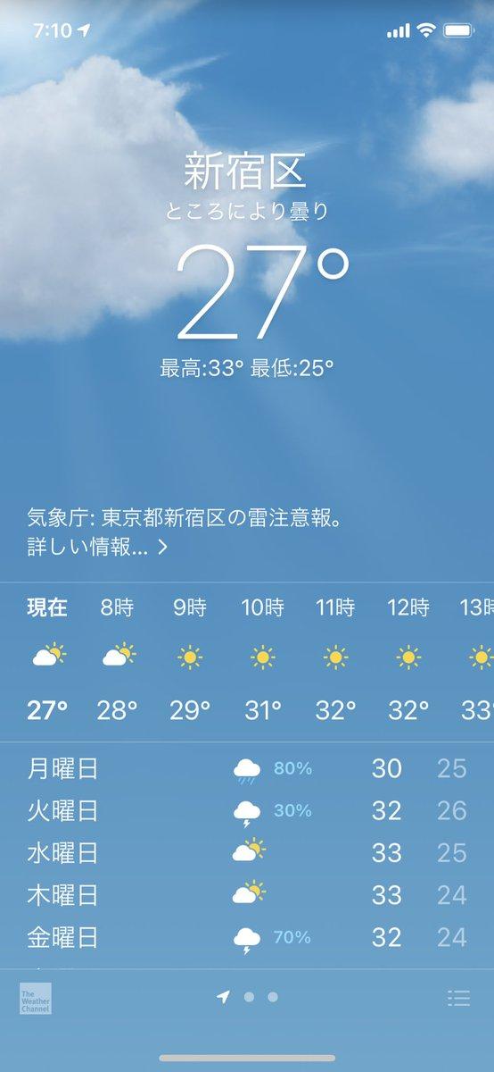test ツイッターメディア - <天丸若殿様😸の下僕関連引用ツイート> 日曜日onはようございますon\(o△n)/ 東京(新宿)の天気はピーカン☀️、比較的涼しい朝のウチにリハビリ自主練がてらセブンさんまで買い出し、時間迄に🏠戻りいよいよ佳境のセイバーライダータイム、オリンピック中だが今日(8/1)はあるのよねぇ〜 https://t.co/3mBuvcqx1q https://t.co/xLmoClJhaw