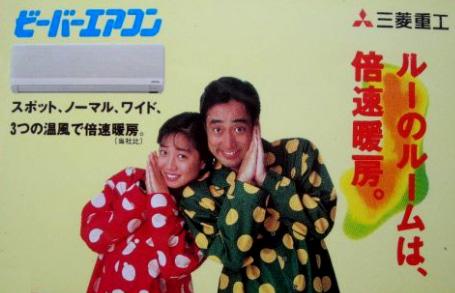 test ツイッターメディア - (これは細川ふみえさんとのペアになってて 暖房の宣伝だけど)この前年はルー大柴さんが単独でビーバーエアコンの宣伝だったんですよ。 冷房エアコンの宣伝にルー大柴さんは暑苦しいよなぁ;って当時思ったの覚えてる。 https://t.co/7kshHfimTh