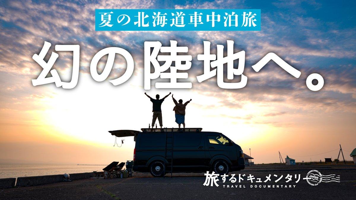 test ツイッターメディア - ▶︎ここで泊まっていいの!?北海道旅で幻の陸地に潜入!オホーツク海と巨大湖に挟まれて車中泊。  結局19時前になってしまいましたが・・・これは見てほしい!絶対見てほしい!!です🥺 https://t.co/lafRbzH2zV https://t.co/pPp8W3ZLcZ