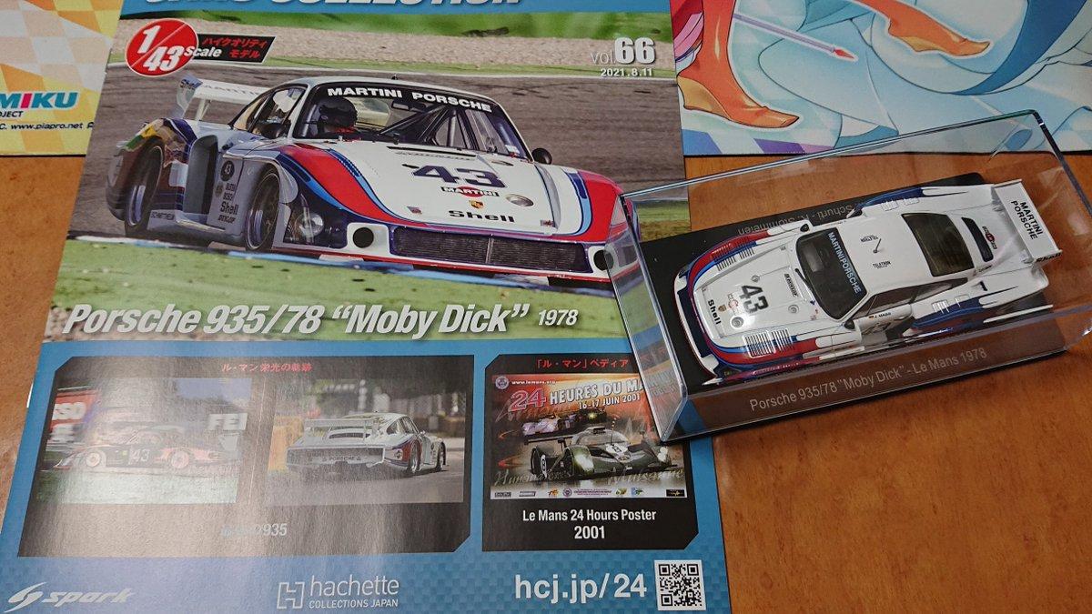 test ツイッターメディア - ル・マン24時間レースカーコレクション 今号はポルシェ 935/78 モビーディック(1978)、マンフレッド・シュルティ/ロルフ・シュトメレン組の43号車。 次号はマツダ 717C (1978) https://t.co/o7zSzENXMu