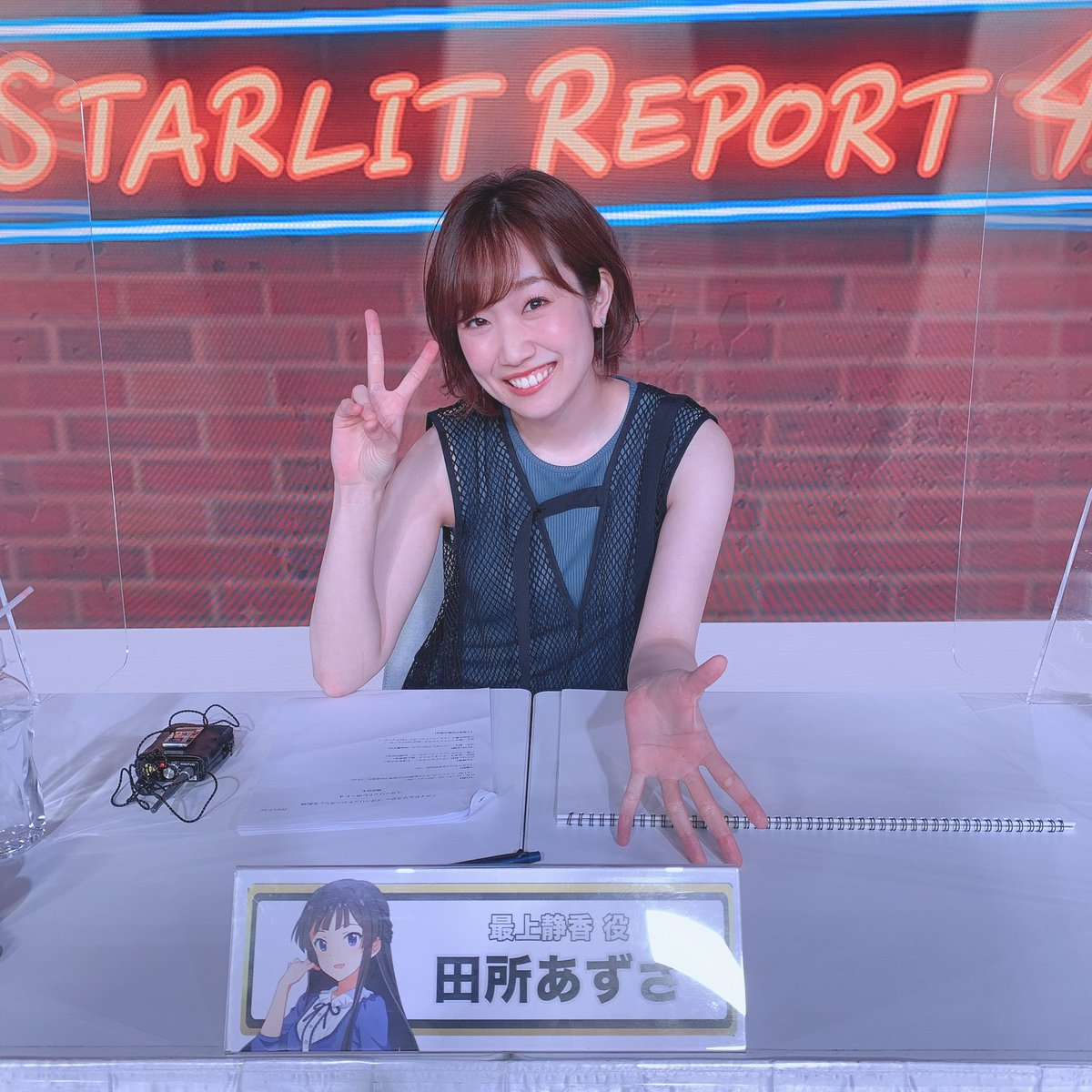 田所あずさの8月1日のツイッター画像