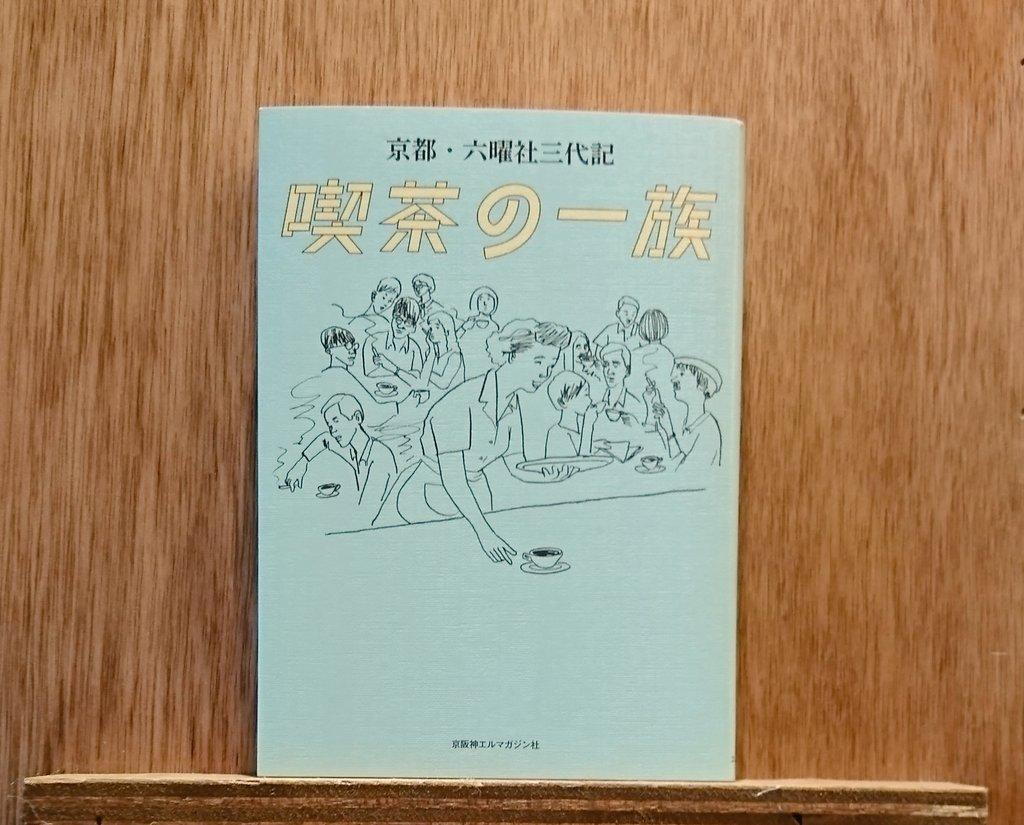 test ツイッターメディア - 『京都・六曜社三代記 喫茶の一族』(京阪神エルマガジン社)  開店は1950年。旧満州で出会った夫婦が京都河原町で始めた喫茶店「六曜社珈琲店」。多くの人に愛され店は息子の修氏、孫の薫平氏へと受け継がれますが、その道のりは山あり谷あり。そして目指すは100年! 奥野一家のファミリーヒストリー。 https://t.co/rVeFQVRObU