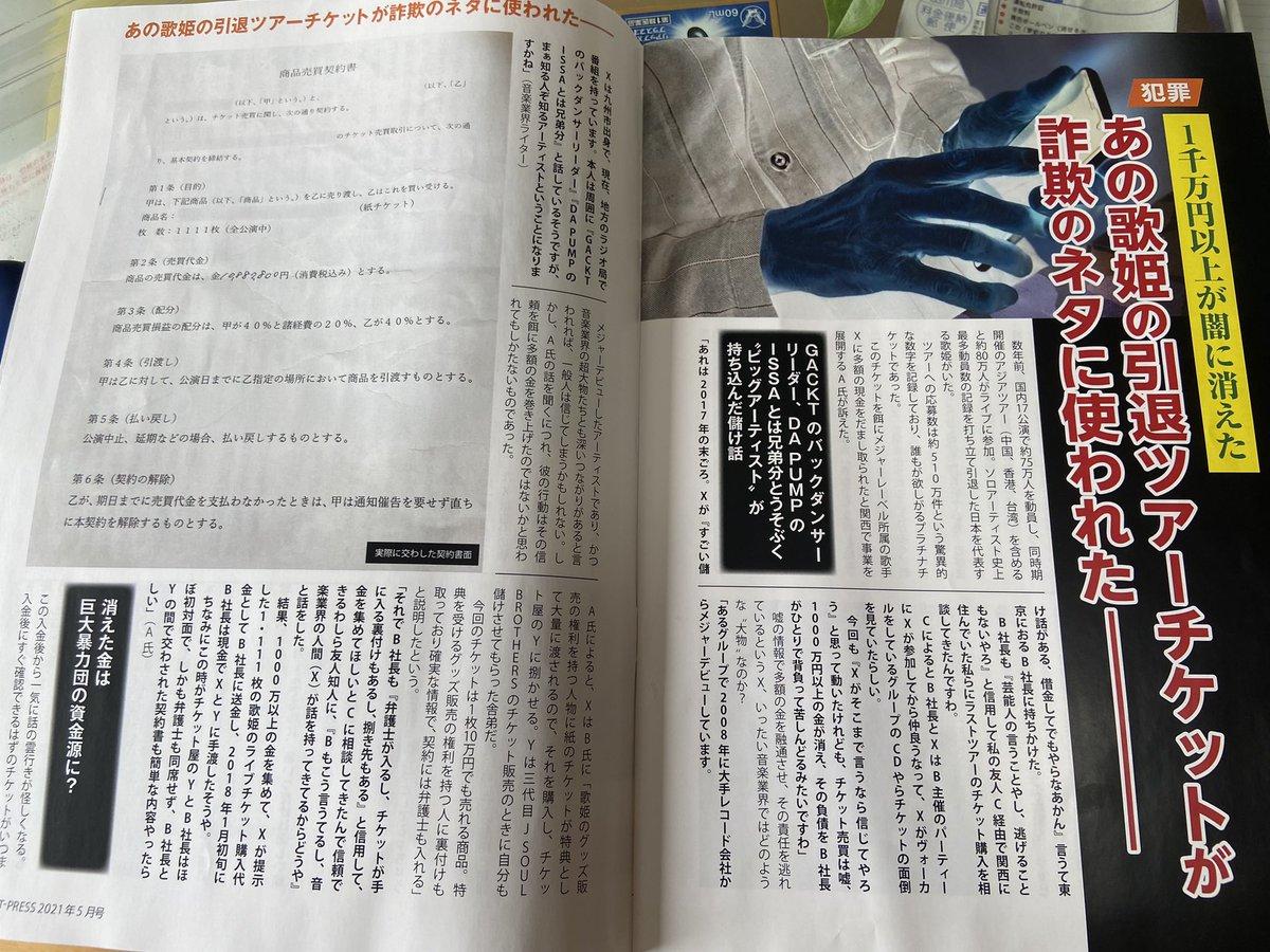 test ツイッターメディア - ミュージシャン軍鶏のヨシによる安室奈美恵引退コンサートチケット詐欺事件! とうとう記事になったが、女性セブン、週刊新潮も取材にきて持ち帰った。 軍鶏が有名になったら週刊誌を賑わせることだろう。 https://t.co/a0eFZMg0mK