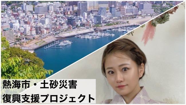 test ツイッターメディア - 元AKB48島田晴香「熱海の復興のために皆さんのお力を貸してください。」 https://t.co/hFDty5q1eY https://t.co/fe1T8tjSUh