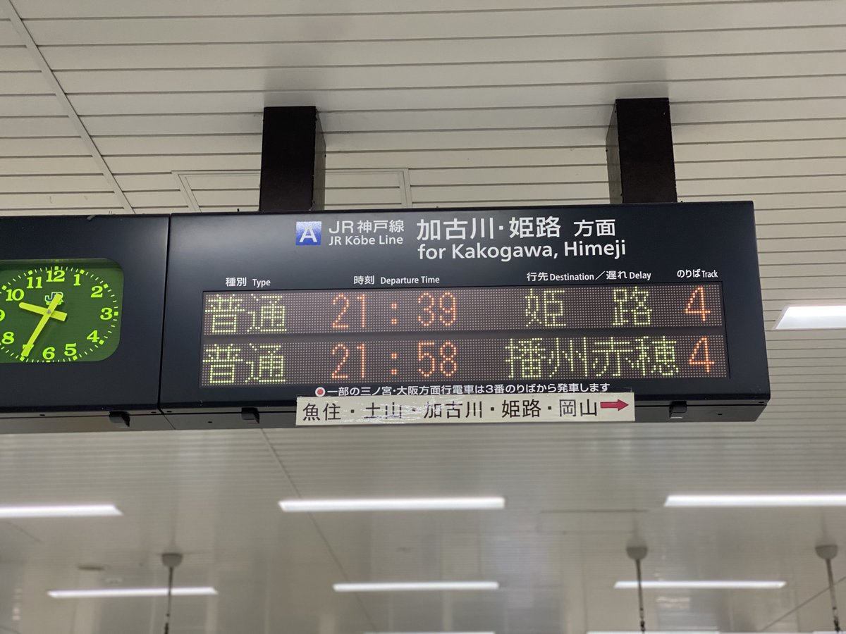 test ツイッターメディア - JR西日本 JR神戸線 大久保駅 改札口の発車標  わざわざお手製サインで岡山方面の表記を足してるけど、客から問い合わせが入ったんか?大久保から岡山なんか行く人居なさそう(偏見です) https://t.co/hF5svfKSMH