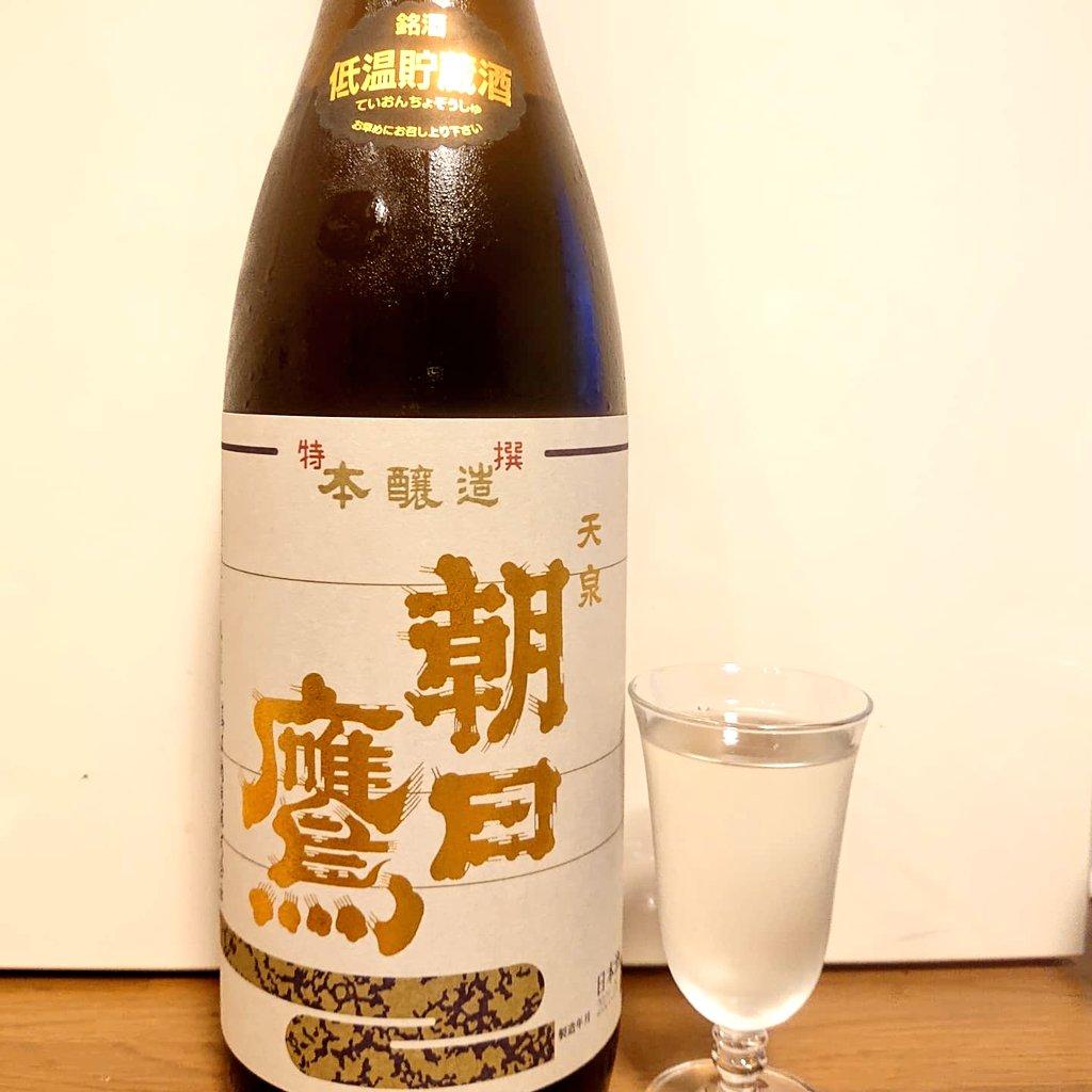 test ツイッターメディア - 今日の山形の日本酒 高木酒造「特選 朝日鷹 生貯蔵酒(特別本醸造酒)」 十四代を作っている酒蔵の本醸造酒 純米酒しか飲まないから醸造酒を飲むことがないのだけど、これはおいしいね https://t.co/717iTjpz60 https://t.co/4WyOVDSiWr