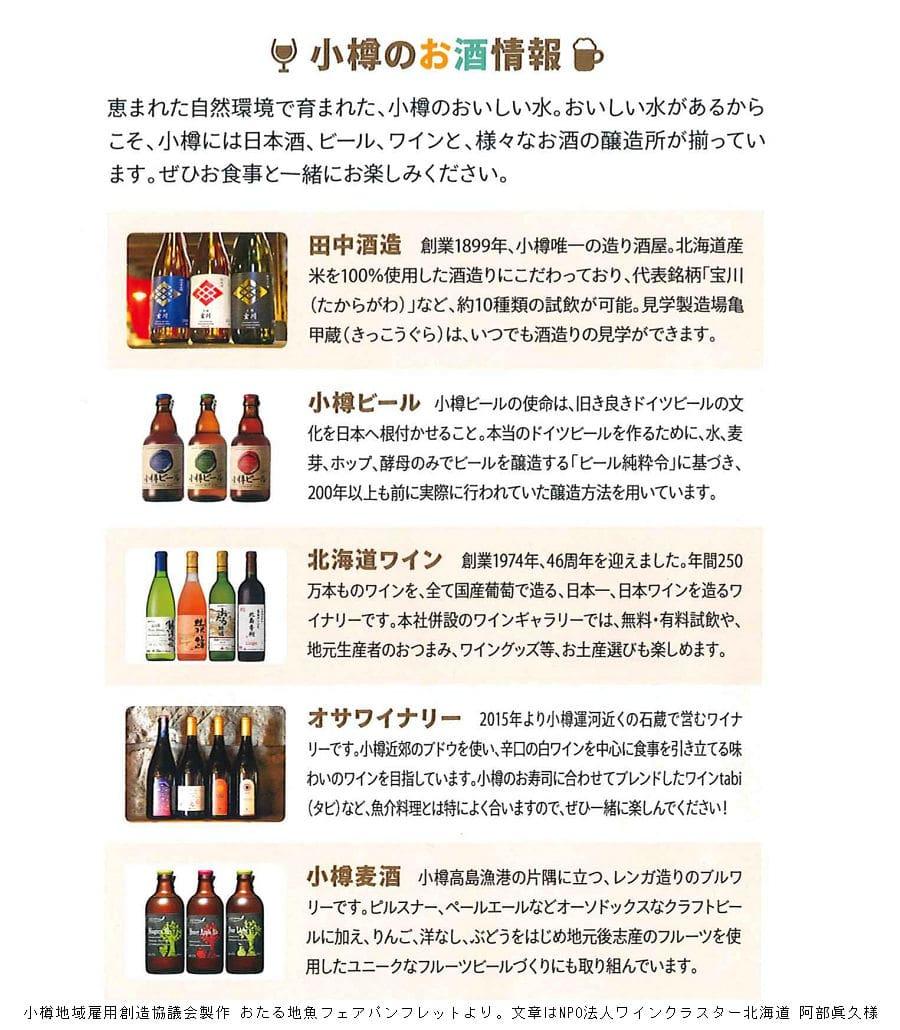 test ツイッターメディア - 🍷小樽のお酒情報🍺 お酒がおいしい街、#小樽。 小樽には様々なお酒の醸造所がありますよ。  🍶田中酒造 🍺小樽ビール 🍷北海道ワイン(おたるワイン) 🍷オサワイナリー 🍺小樽麦酒  どれも美味しくってオススメです。通販でお取り寄せできますよ。 飲み過ぎにはご注意を! https://t.co/DNXvoRcXaz
