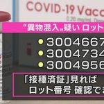 210803-09 モデルナワクチン宝くじ
