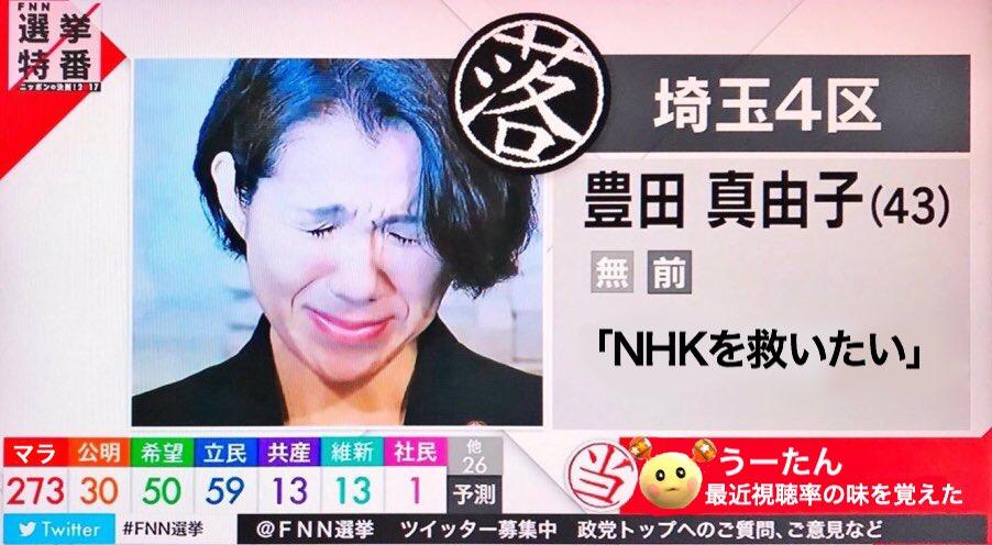 test ツイッターメディア - これシバターが 豊田真由子を救いたい の伏線よね? https://t.co/gfbELyoH44
