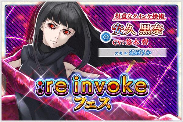 test ツイッターメディア - 「東京喰種 :re invoke」 「:re invokeフェス」開催! 「黒奈」が、新たにフェス限定SSRとして登場&ピックアップ! ステップ7で新「黒奈」確定! https://t.co/MPEWnnPhMJ #東京喰種 #re_invoke https://t.co/2q4T3rKeFk