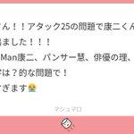 2019-7-28アタック25実況イメージ3 50代大会